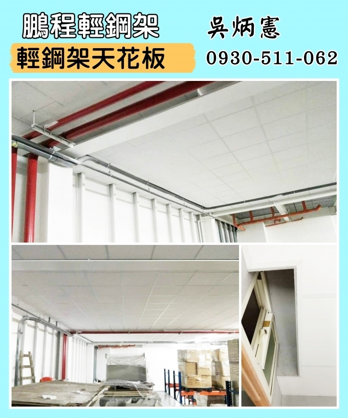 北區鵬程輕鋼架 輕隔間 各式天花板