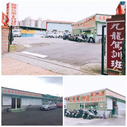 九龍汽車駕訓班