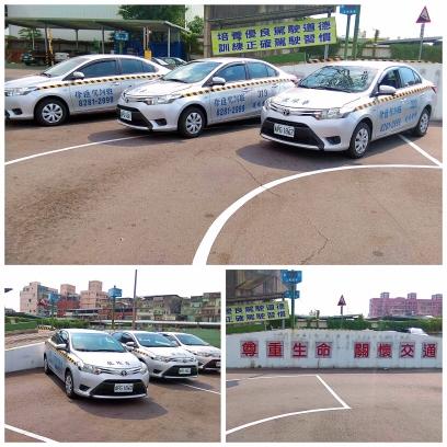 徐匯汽車駕訓班