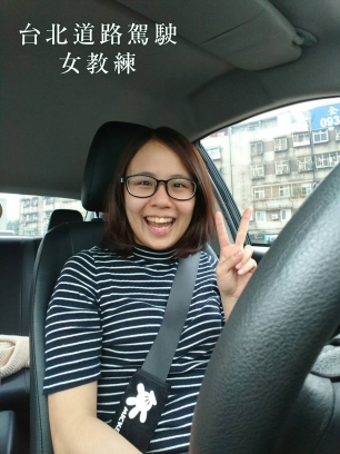 台北道路駕駛女教練
