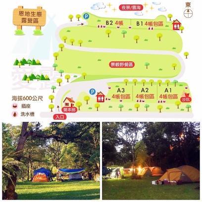 恩地生態露營區