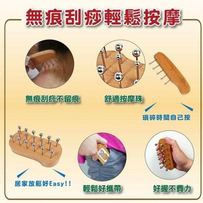 大唐盛世、刮痧板、自然療法、養生療法