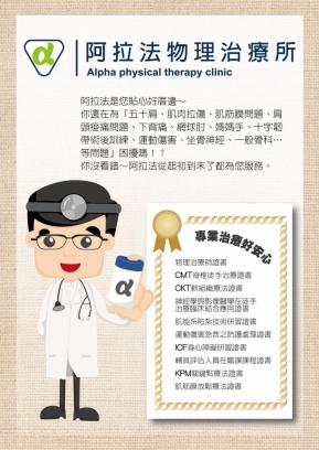 阿拉法物理治療所