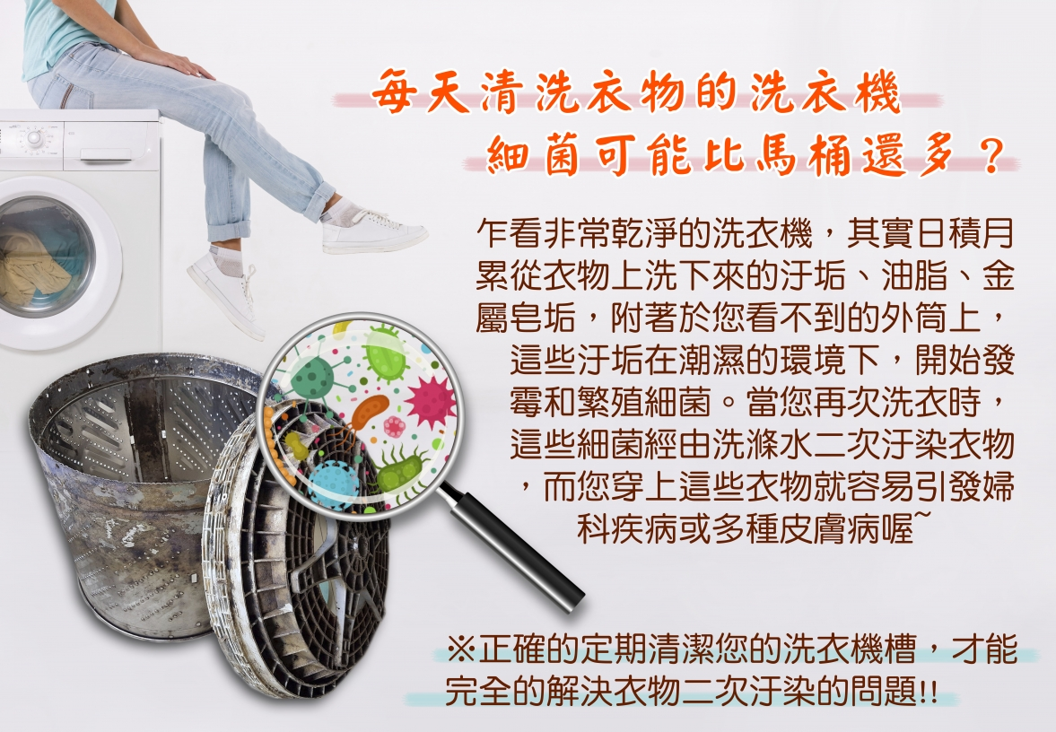 丁師傅專業洗衣機清潔保養