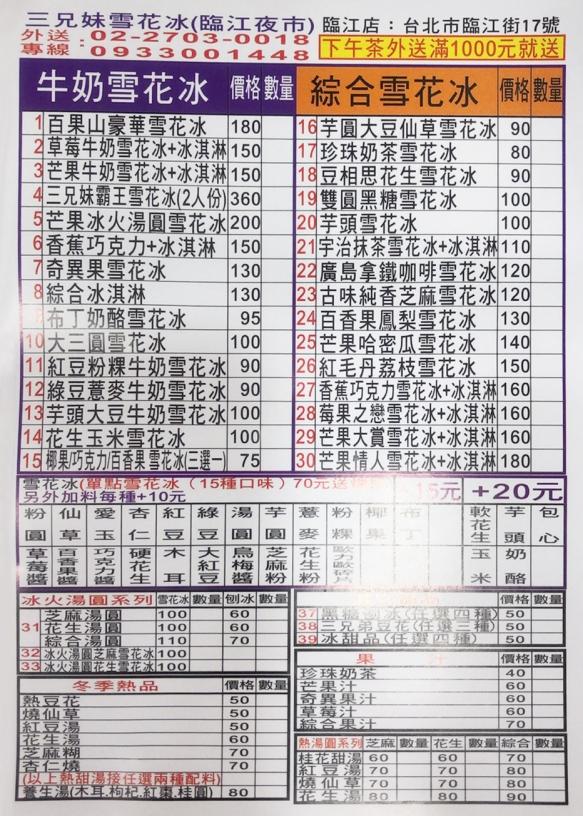 三兄妹芒果冰(臨江店)