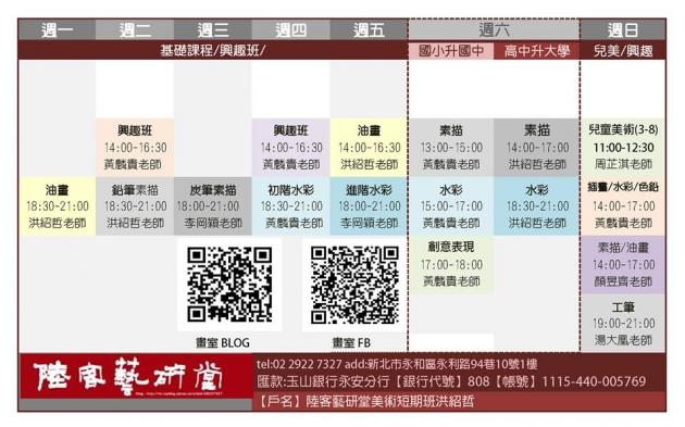 Look陸客藝研堂專業補習班