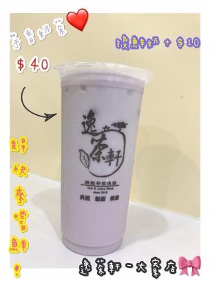 高雄逸茶軒-大寮店