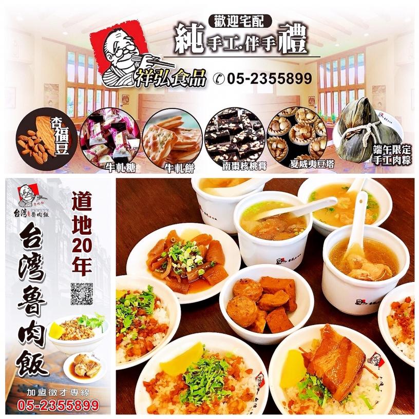 台灣魯肉飯 新民店