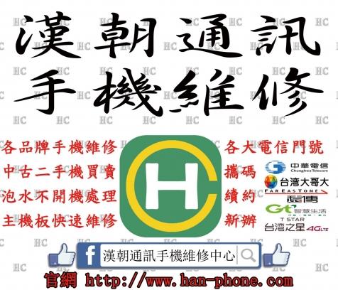漢朝通訊手機維修中心