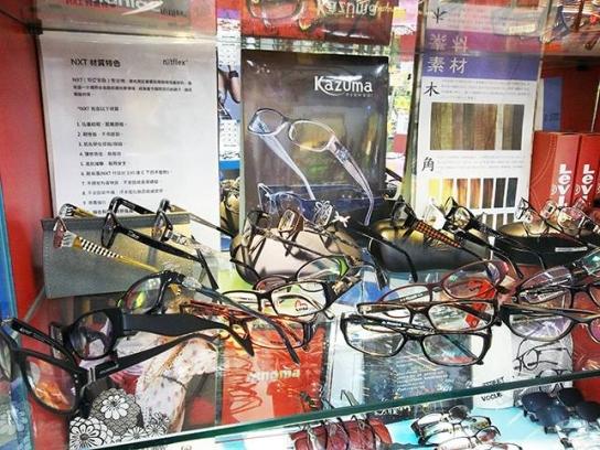 松山路-長庚眼鏡