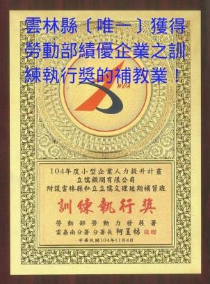 虎尾補習班-立儒文教機構-立儒補習班