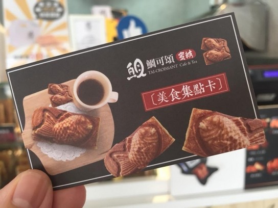 蜜糖鯛可頌-新竹店