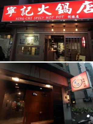 寧記麻辣火鍋店-延吉店
