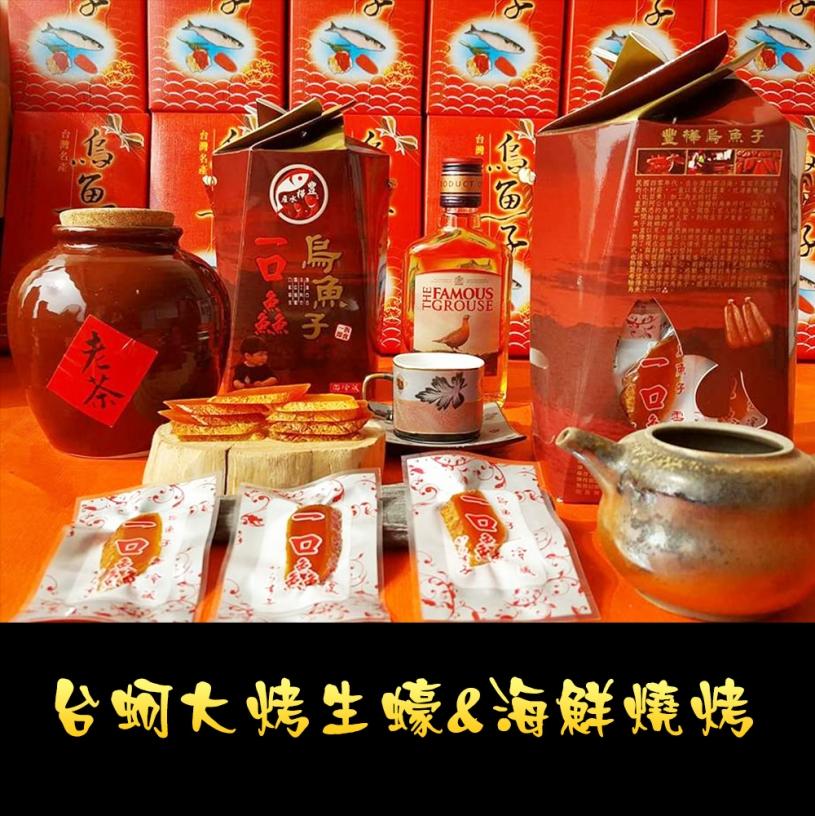 台蚵大烤生蠔&海鮮燒烤