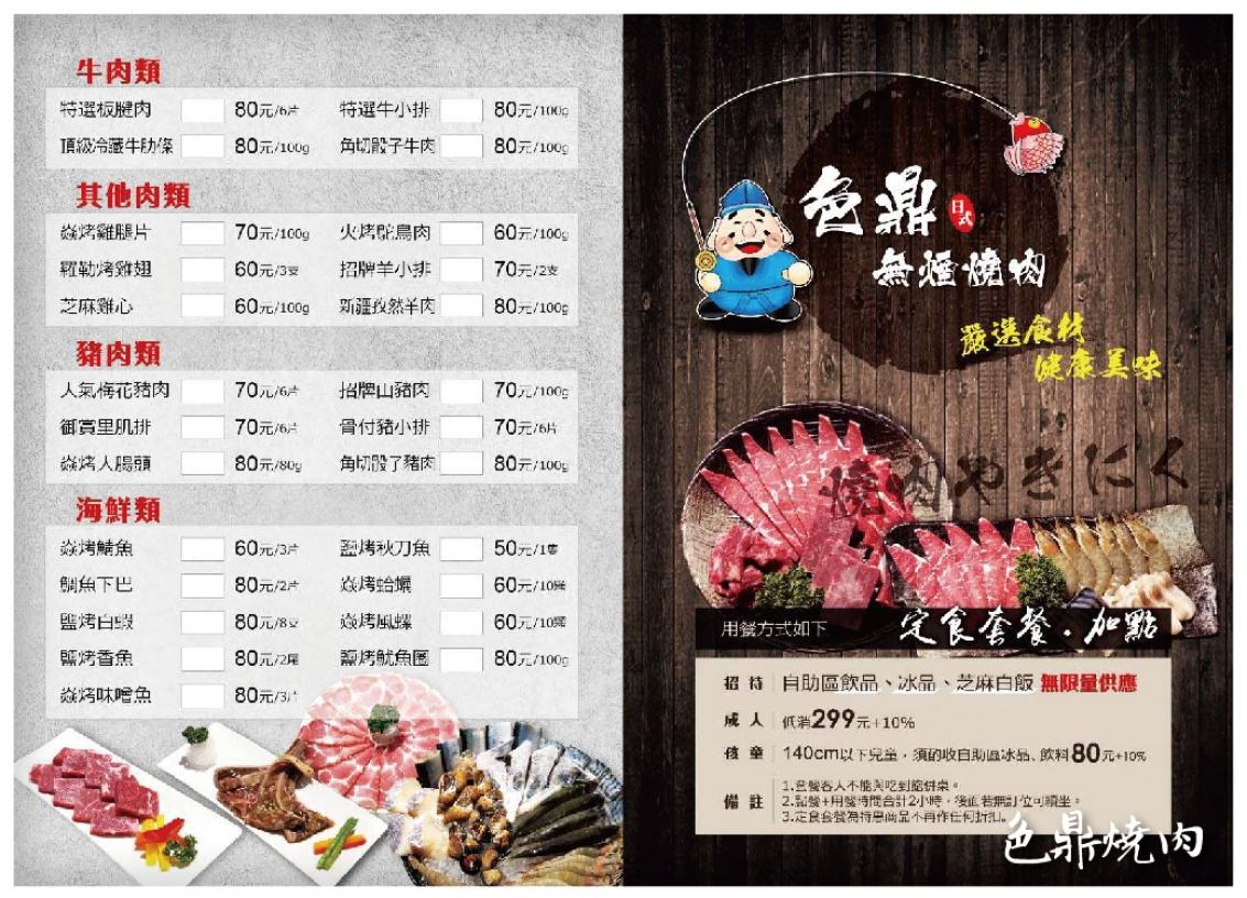 色鼎日式燒肉-嘉義館