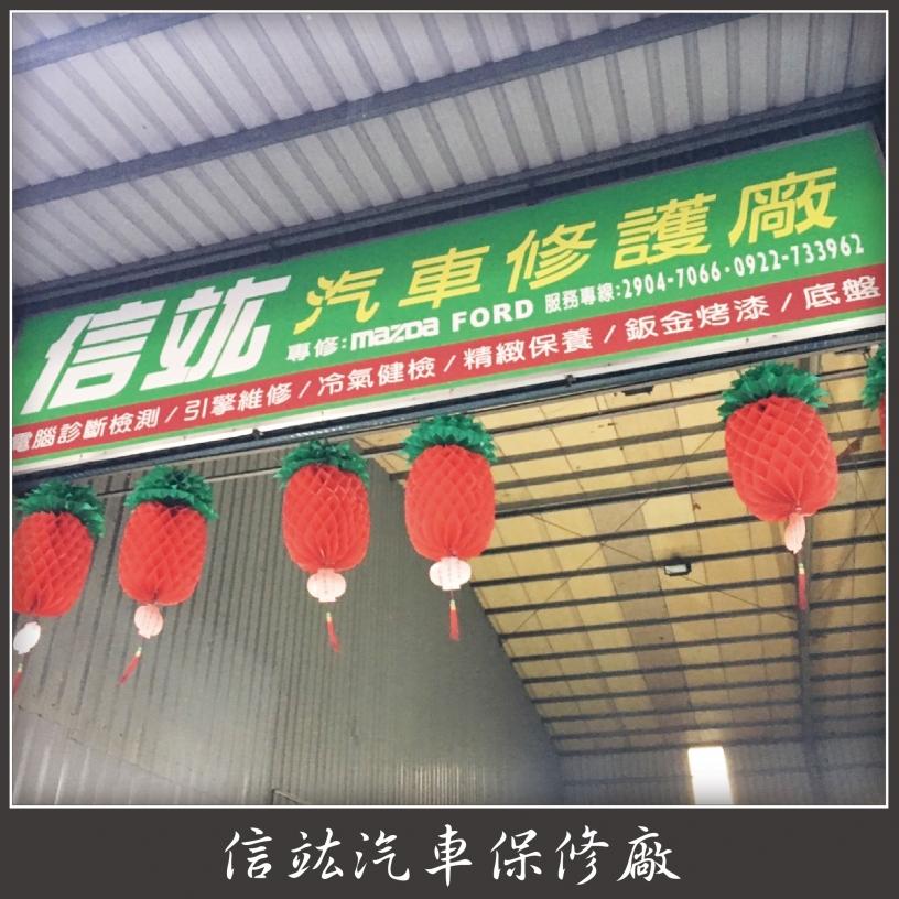 信竑汽車保修廠