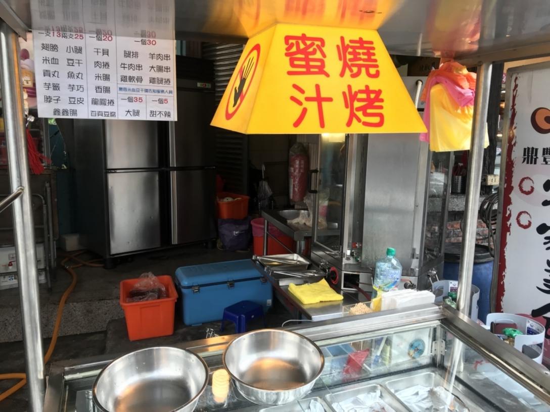 梅亭蜜汁燒烤-三峽店