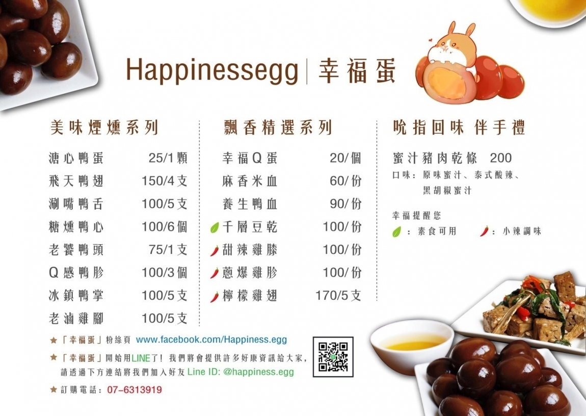幸福蛋Happinessegg