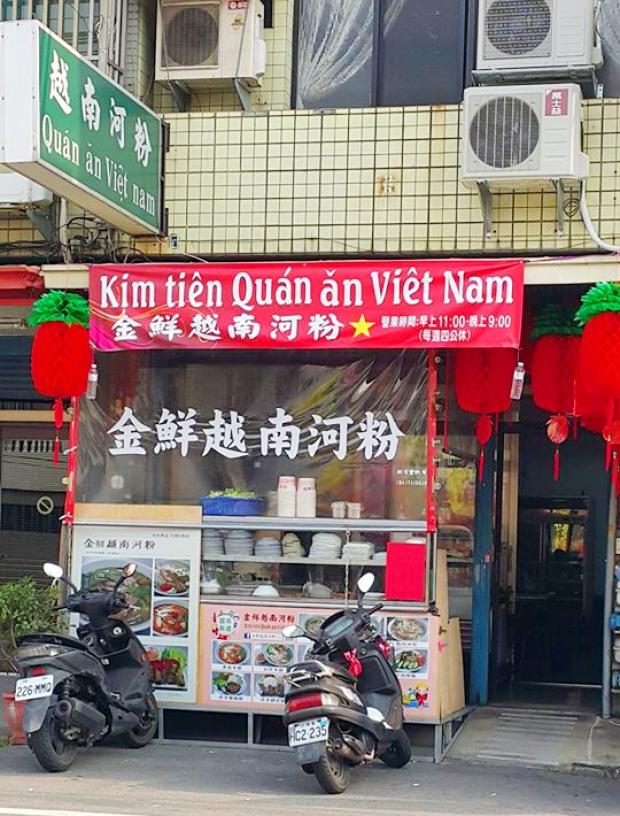 金鮮越南河粉
