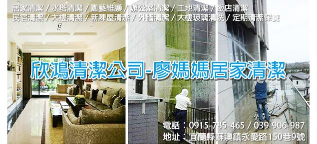 欣鴻清潔公司-廖媽媽居家清潔