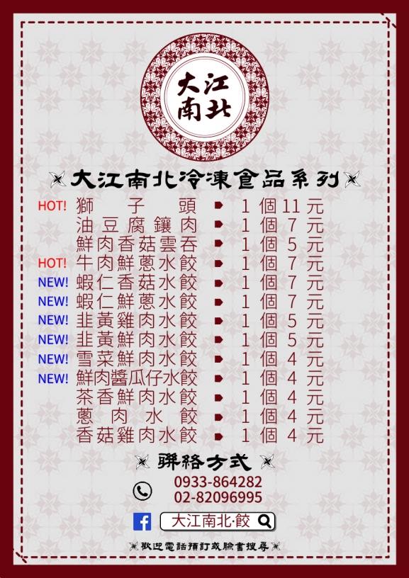 新北宅配團購手工水餃-大江南北