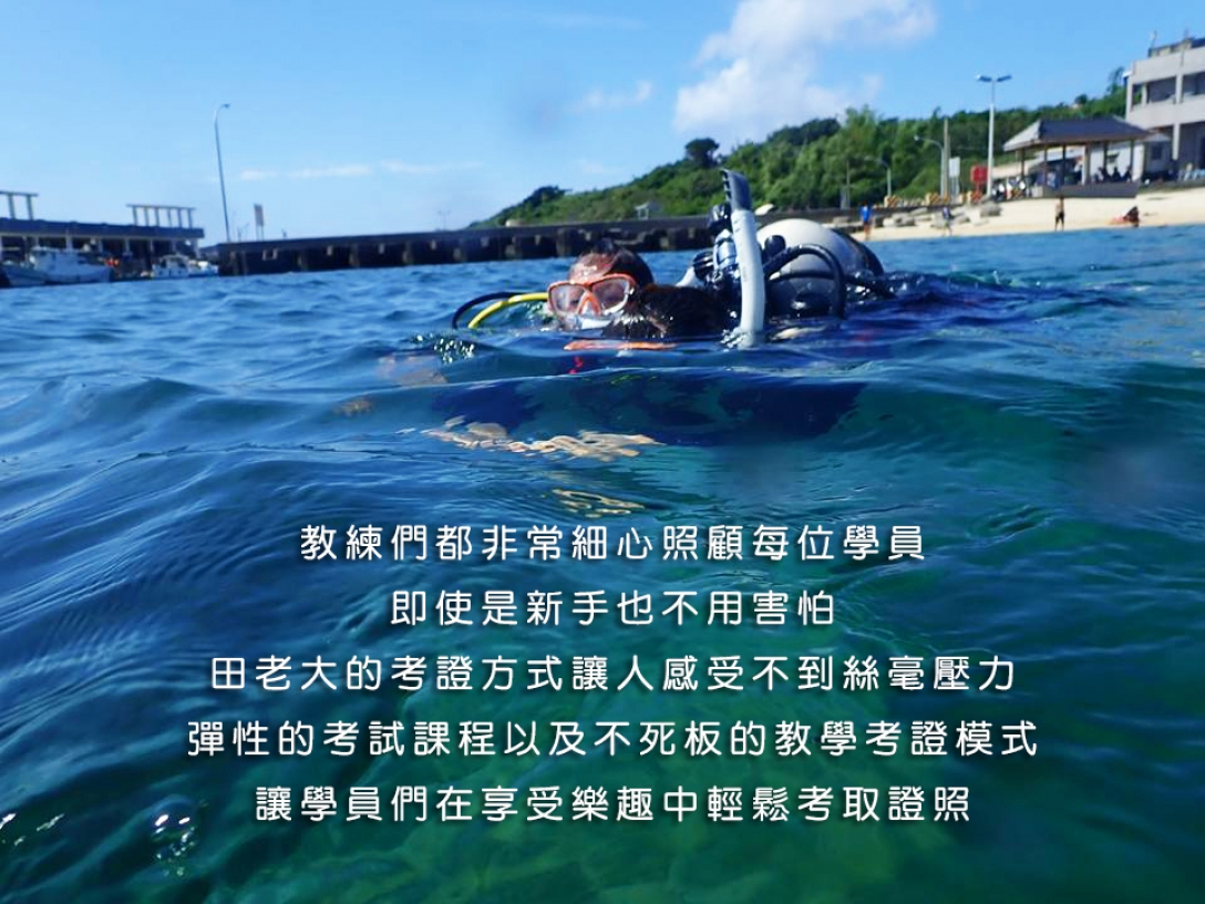 小琉球田老大潛水-PADI潛水考證旅遊