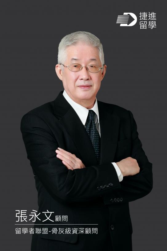 捷進留學顧問公司