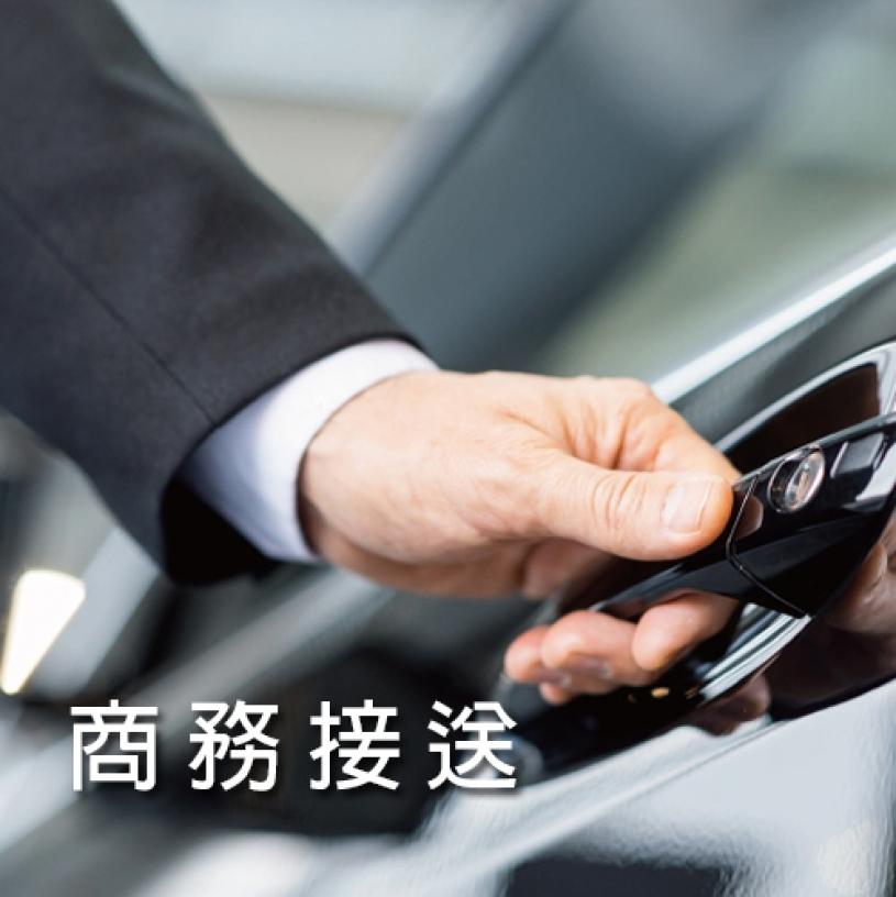 祥瑞交通有限公司-計程車公司