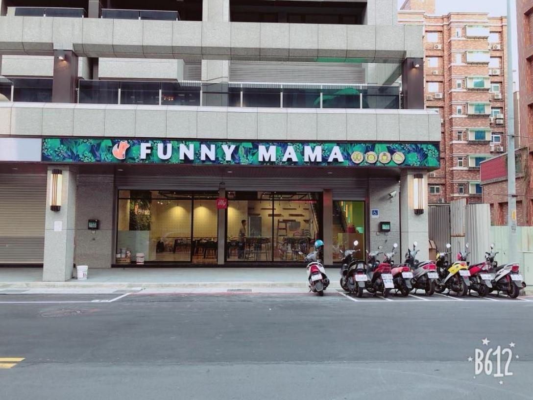 FUNNY MAMA-放了媽媽親子餐廳