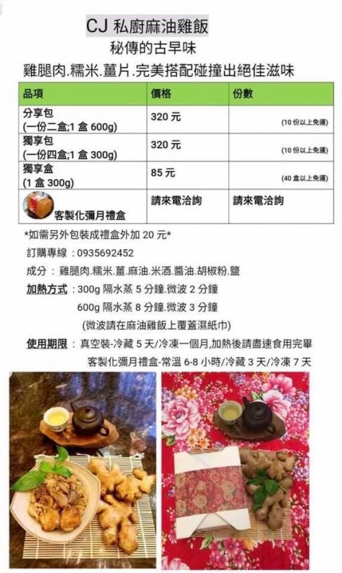 中永和鼎香麻油雞飯推薦