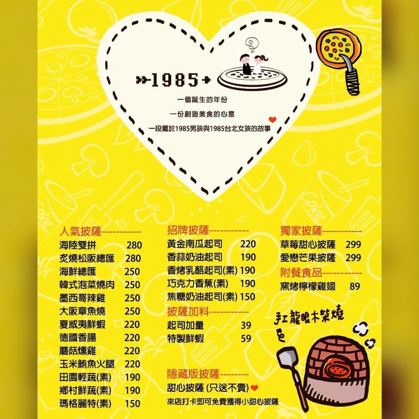 1985窯烤披薩-桃園南崁店