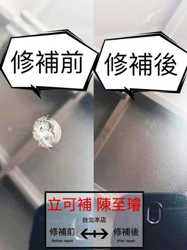 立可補玻璃修補台北本店