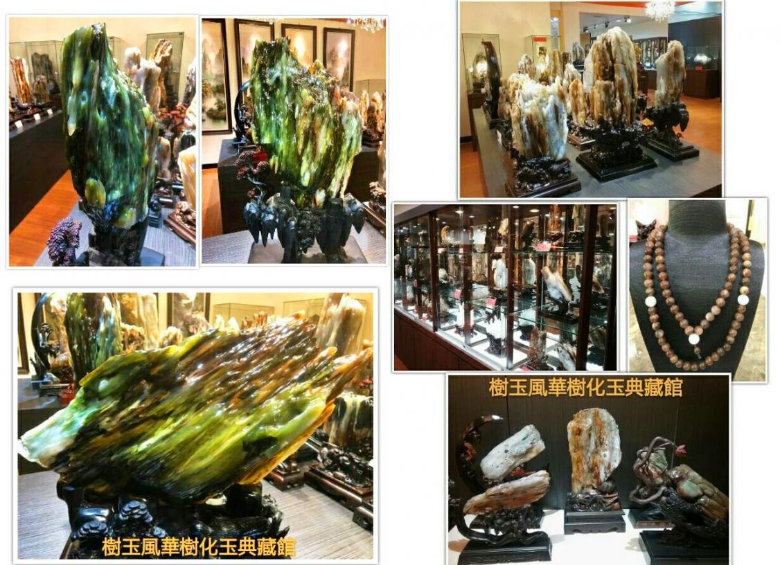 樹玉風華-樹化玉、水晶典藏館