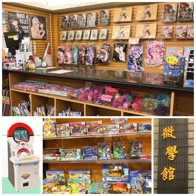 微學館書店