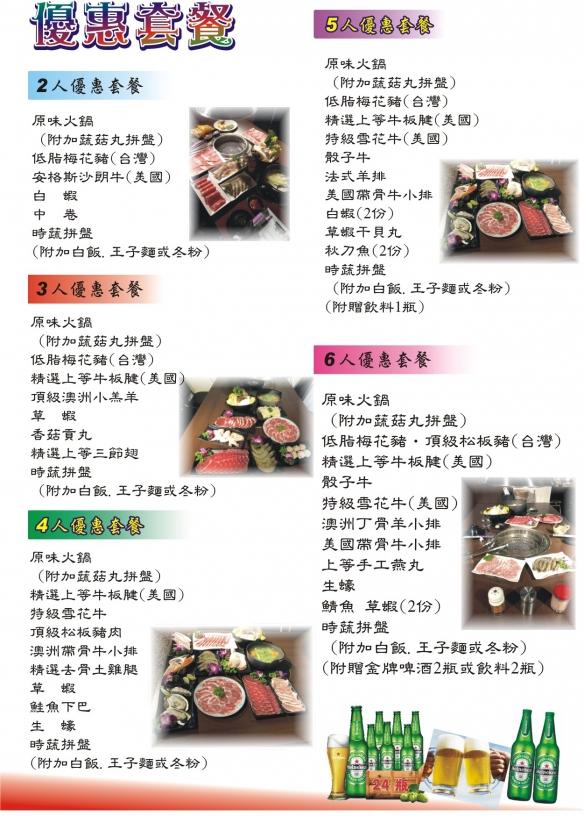 龍潭燒烤火鍋-大池燒烤養生鍋