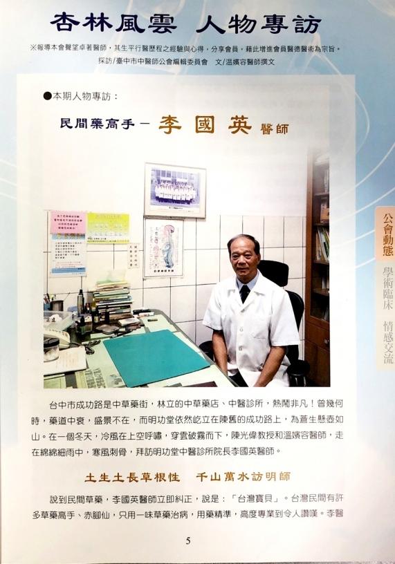 明功堂中醫診所