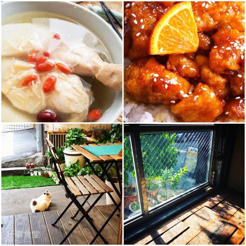中山區創意便當美食甜點-好事食堂