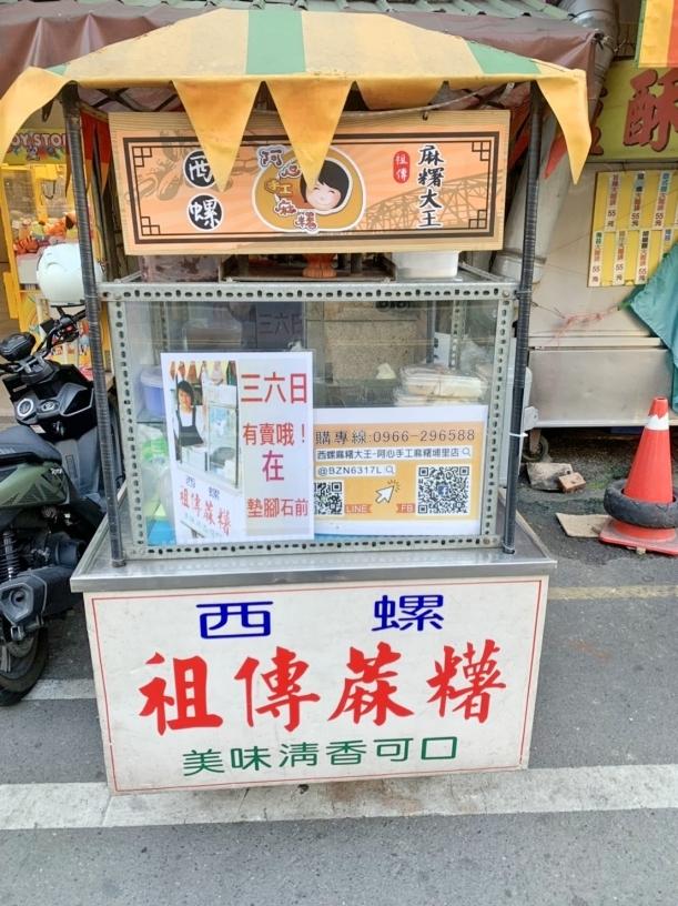 西螺麻糬大王-阿心手工麻糬埔里店