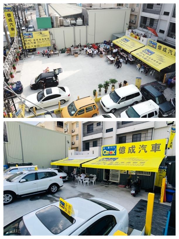 億成國際汽車有限公司