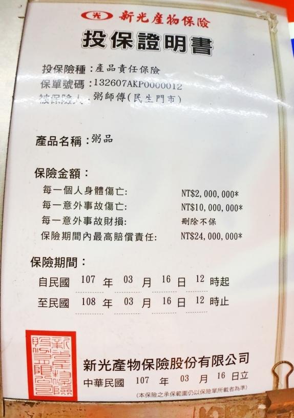 粥師傅廣東粥民生店