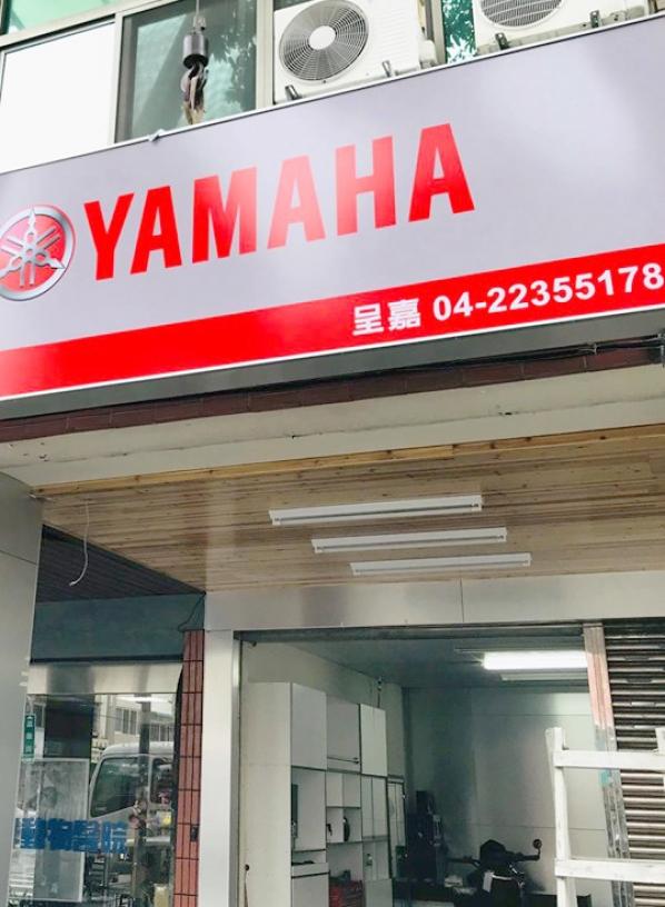Yamaha-呈嘉車業