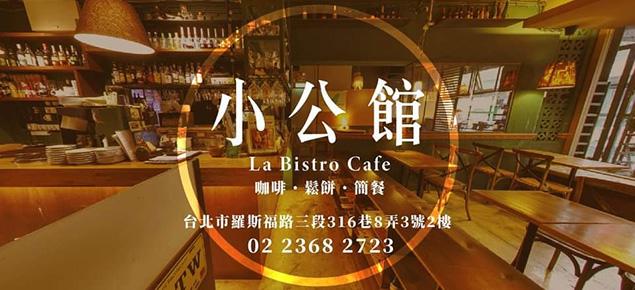 小公館Cafe