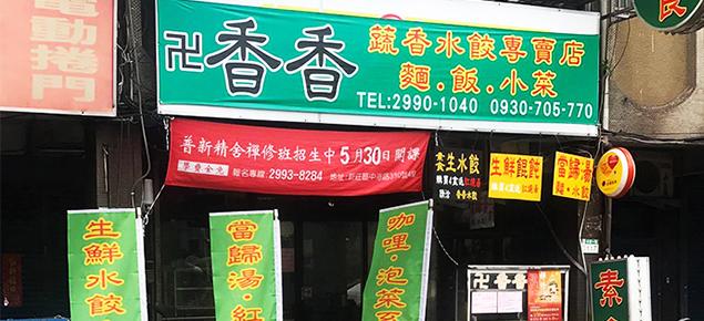 香香蔬香水餃專賣店