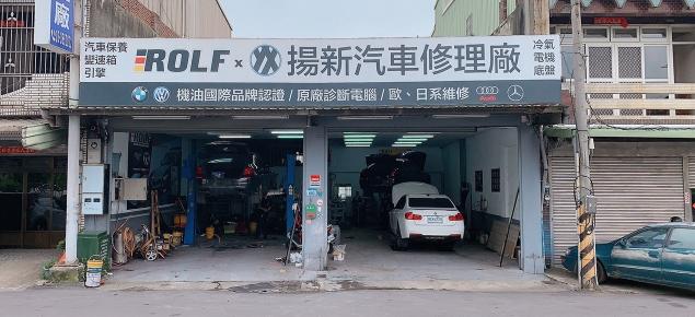 揚新汽車修理廠