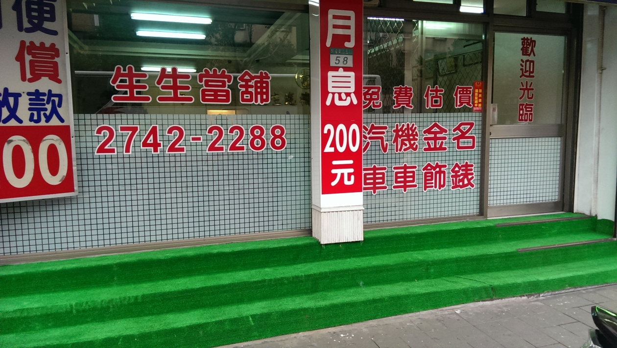 台北生生公營當舖汽車機車借款借錢免留車