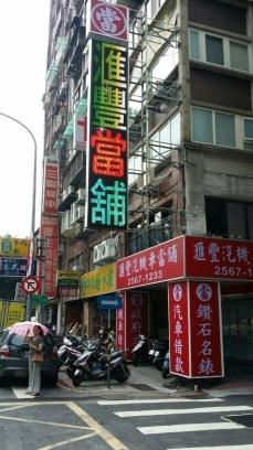 台北滙豐公營當舖汽機車借款免留車