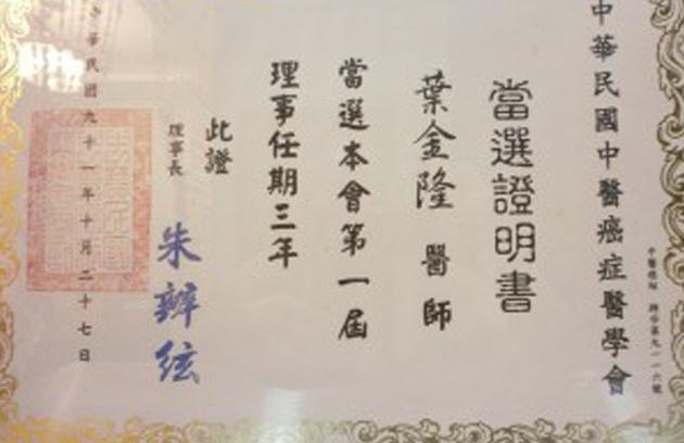 喜豐堂中醫診所