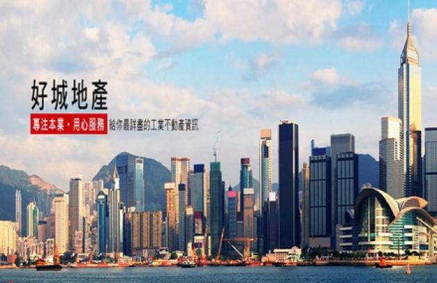 好城市不動產經紀有限公司