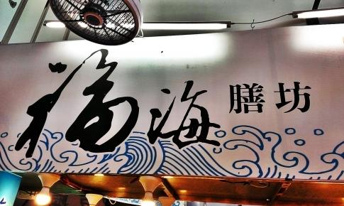 屏東東港美食-福海膳坊海鮮店