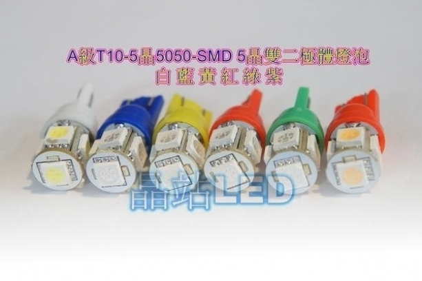 晶站LED汽機車精品百貨
